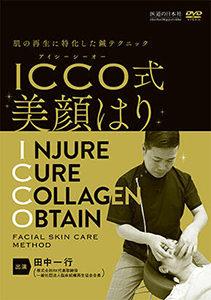 ICCO式美顔鍼
